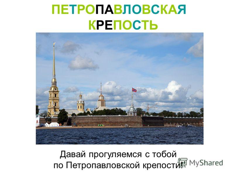 Давай прогуляемся с тобой по Петропавловской крепости! ПЕТРОПАВЛОВСКАЯ КРЕПОСТЬ