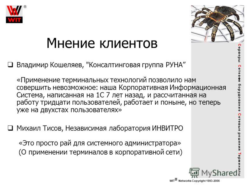 WIT Networks Copyright 1993-2006 Мнение клиентов Владимир Кошеляев,