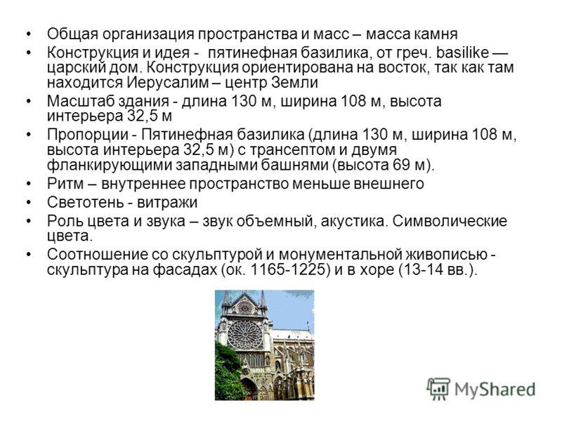 Общая организация пространства и масс – масса камня Конструкция и идея - пятинефная базилика, от греч. basilike царский дом. Конструкция ориентирована на восток, так как там находится Иерусалим – центр Земли Масштаб здания - длина 130 м, ширина 108 м