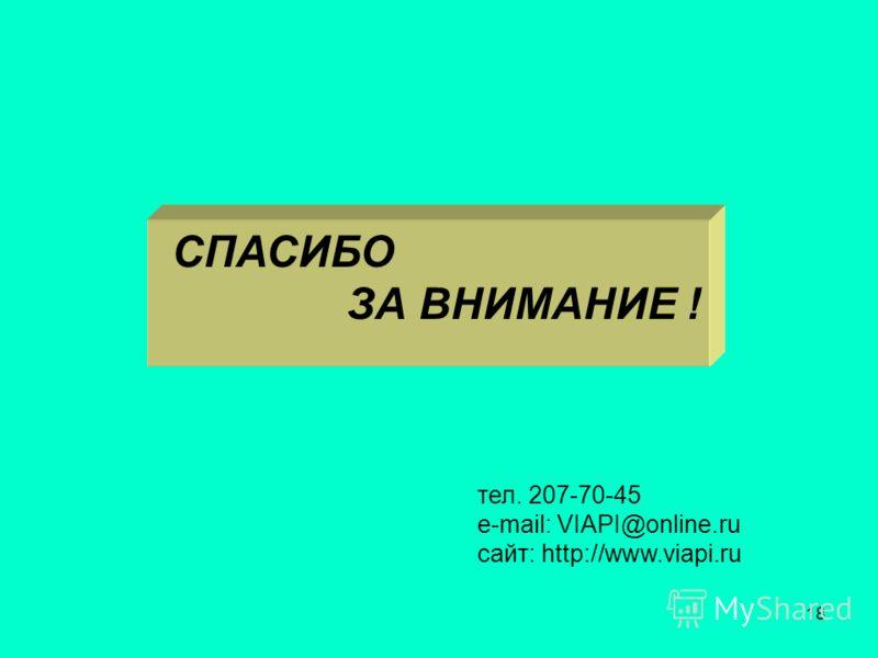 18 СПАСИБО ЗА ВНИМАНИЕ ! тел. 207-70-45 e-mail: VIAPI@online.ru сайт: http://www.viapi.ru