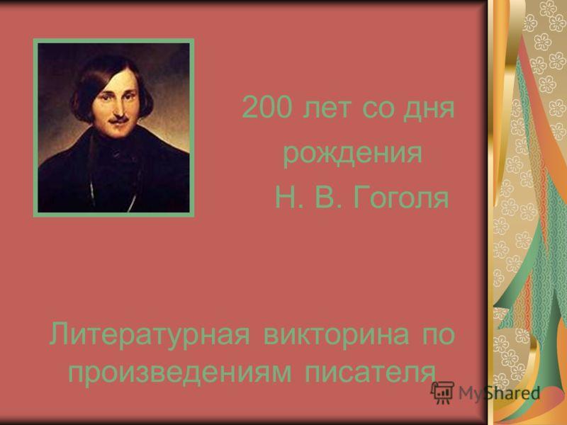 200 лет со дня рождения Н. В. Гоголя Литературная викторина по произведениям писателя