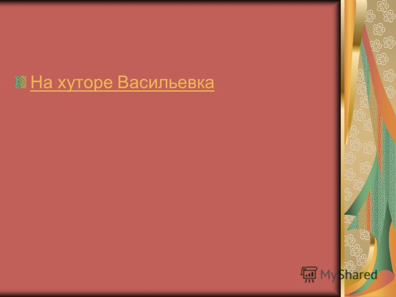 На хуторе Васильевка