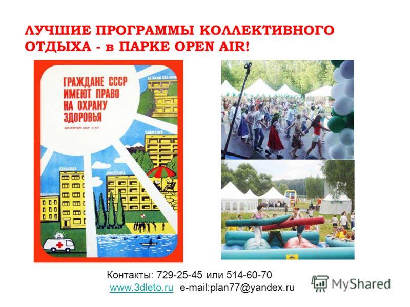 ЛУЧШИЕ ПРОГРАММЫ КОЛЛЕКТИВНОГО ОТДЫХА - в ПАРКЕ OPEN AIR! Контакты: 729-25-45 или 514-60-70 www.3dleto.ru e-mail:plan77@yandex.ruwww.3dleto.ru