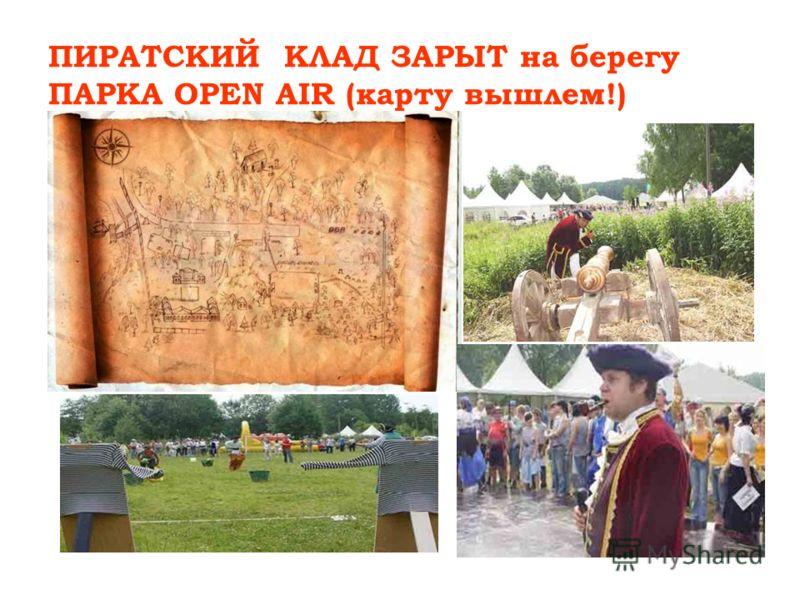 ПИРАТСКИЙ КЛАД ЗАРЫТ на берегу ПАРКА OPEN AIR (карту вышлем!)