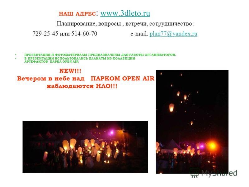НАШ АДРЕС : www.3dleto.ru Планирование, вопросы, встречи, сотрудничество : 729-25-45 или 514-60-70 e-mail: plan77@yandex.ruwww.3dleto.ruplan77@yandex.ru ПРЕЗЕНТАЦИЯ И ФОТОМАТЕРИАЛЫ ПРЕДНАЗНАЧЕНЫ ДЛЯ РАБОТЫ ОРГАНИЗАТОРОВ. В ПРЕЗЕНТАЦИИ ИСПОЛЬЗОВАЛИСЬ