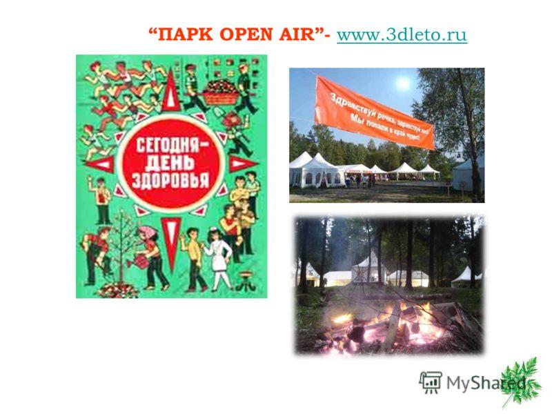 ПАРК OPEN AIR- www.3dleto.ruwww.3dleto.ru