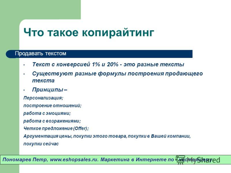 Что такое копирайтинг Текст с конверсией 1% и 20% - это разные тексты Существуют разные формулы построения продающего текста Принципы – Персонализация; построение отношений; работа с эмоциями; работа с возражениями; Четкое предложение (Offer); Аргуме