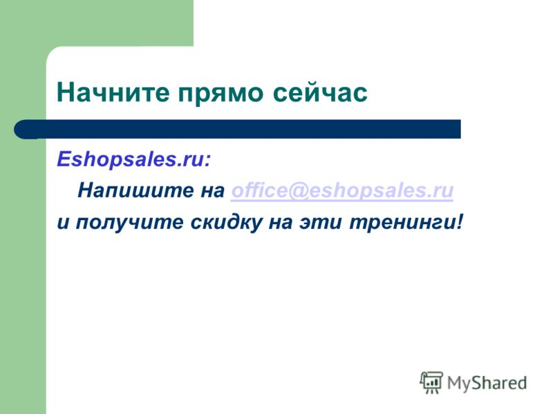 Начните прямо сейчас Eshopsales.ru: Напишите на office@eshopsales.ruoffice@eshopsales.ru и получите скидку на эти тренинги!