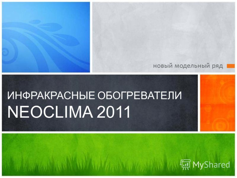 новый модельный ряд ИНФРАКРАСНЫЕ ОБОГРЕВАТЕЛИ NEOCLIMA 2011