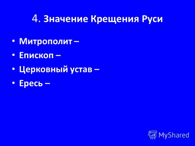 4. Значение Крещения Руси Митрополит – Епископ – Церковный устав – Ересь –