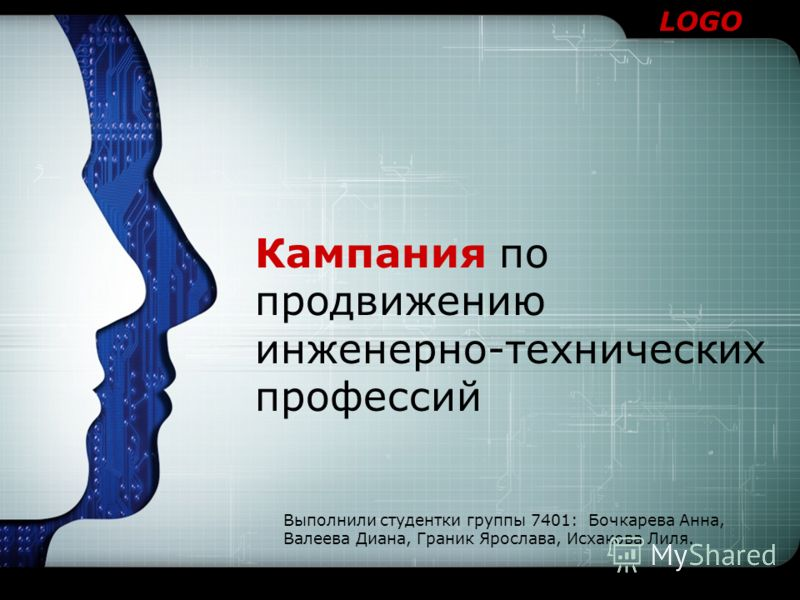 LOGO Кампания по продвижению инженерно-технических профессий Выполнили студентки группы 7401: Бочкарева Анна, Валеева Диана, Граник Ярослава, Исхакова Лиля.