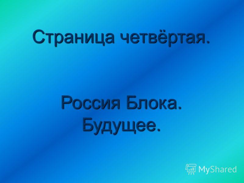 Страница четвёртая. Россия Блока. Будущее.