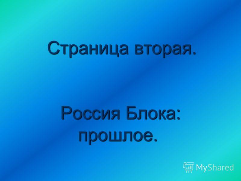 Страница вторая. Россия Блока: прошлое. Страница вторая. Россия Блока: прошлое.