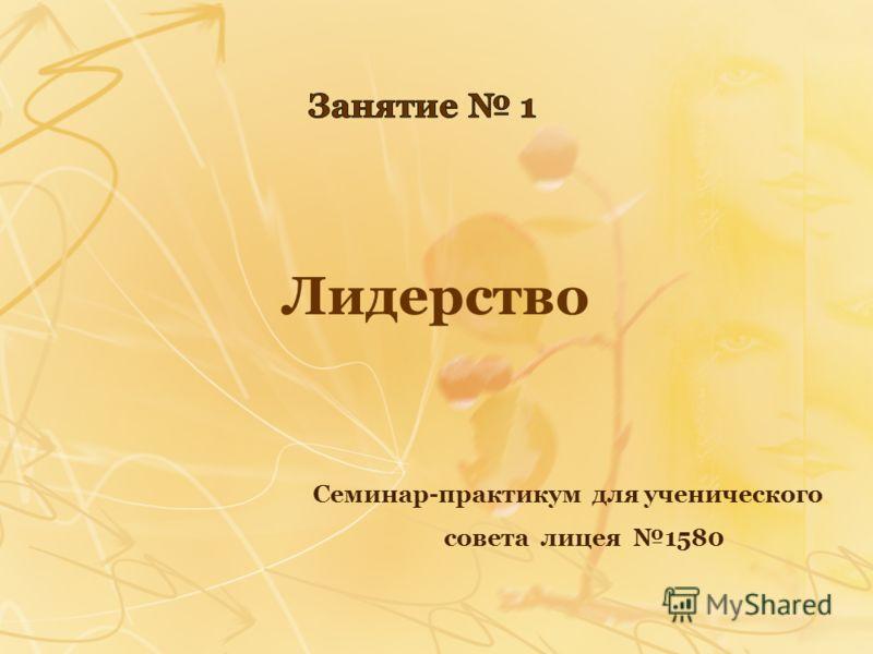 Лидерство Семинар-практикум для ученического совета лицея 1580