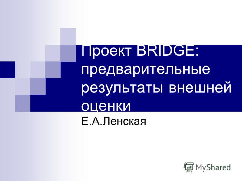 Проект BRIDGE: предварительные результаты внешней оценки Е.А.Ленская