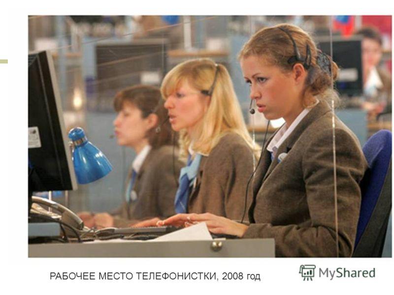 РАБОЧЕЕ МЕСТО ТЕЛЕФОНИСТКИ, 2008 год