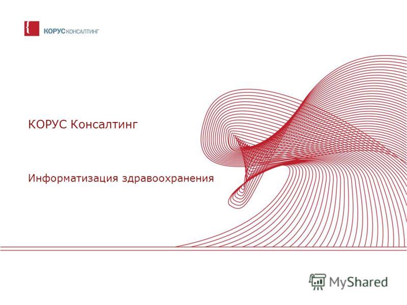 КОРУС Консалтинг Информатизация здравоохранения
