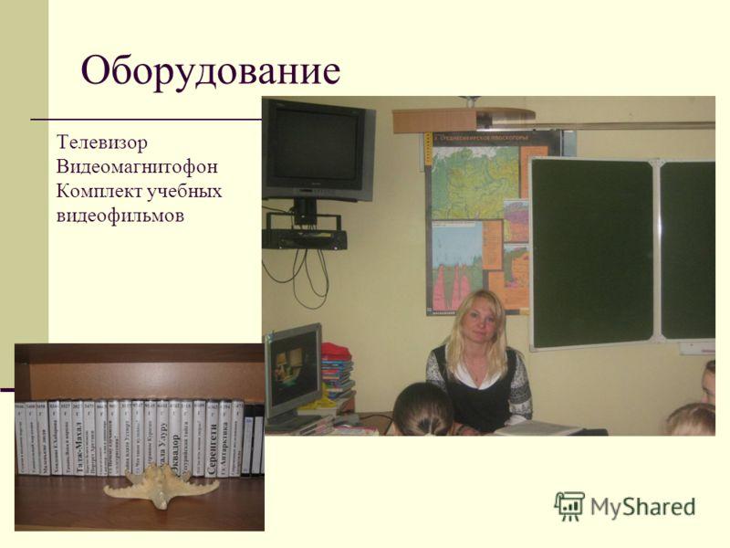 Оборудование Телевизор Видеомагнитофон Комплект учебных видеофильмов