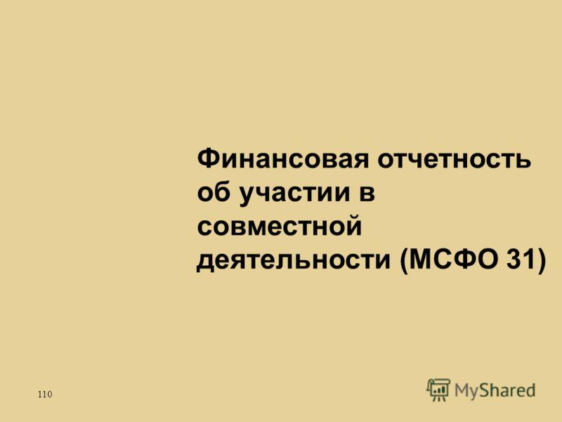 110 Финансовая отчетность об участии в совместной деятельности (МСФО 31)