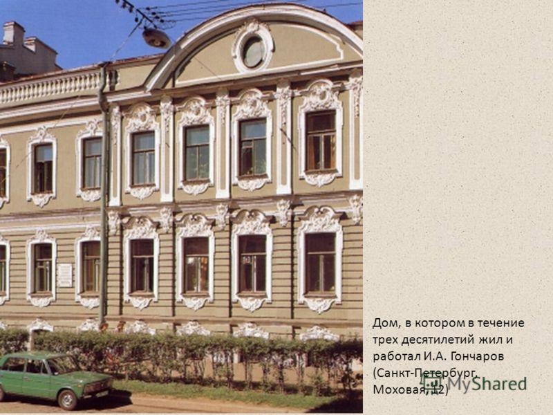 Дом, в котором в течение трех десятилетий жил и работал И.А. Гончаров (Санкт-Петербург, Моховая, 12)