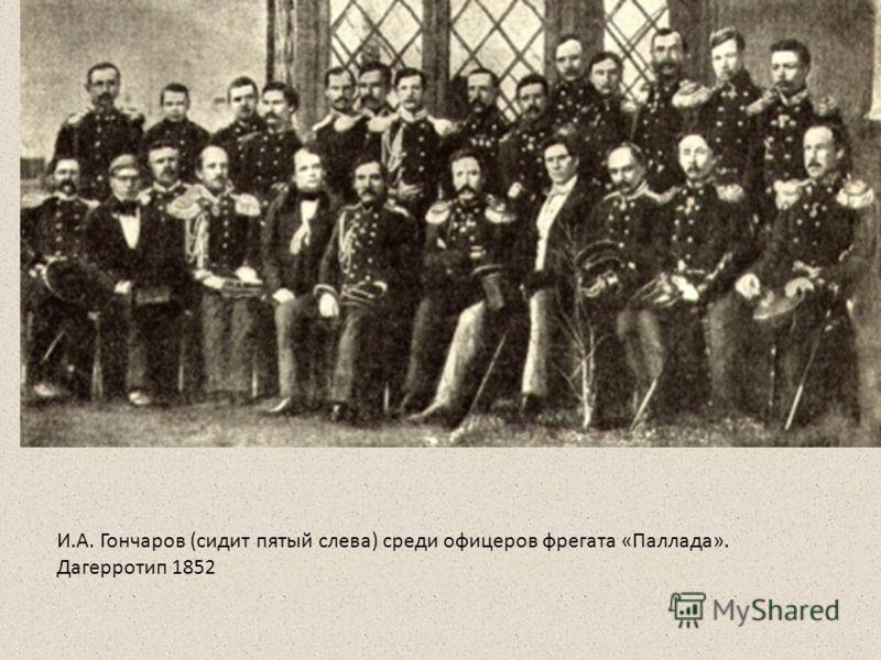 И.А. Гончаров (сидит пятый слева) среди офицеров фрегата «Паллада». Дагерротип 1852