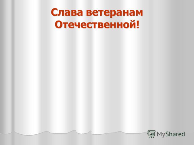 Слава ветеранам Отечественной!