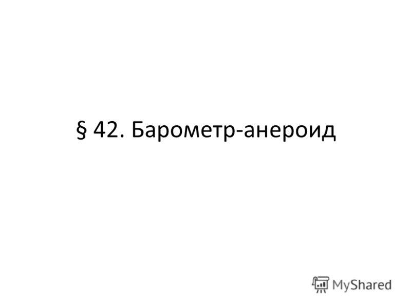 § 42. Барометр-анероид