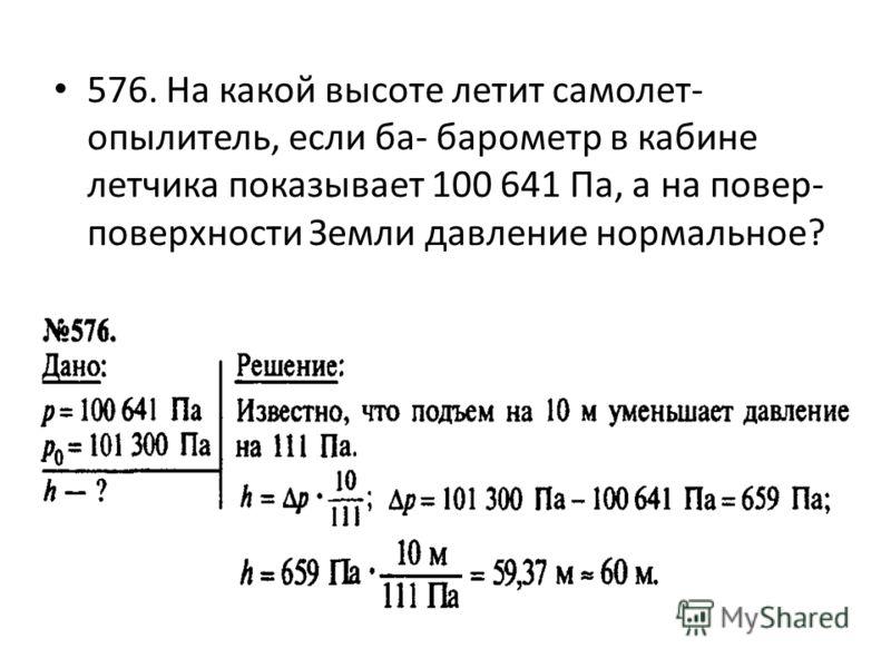 576. На какой высоте летит самолет- опылитель, если ба- барометр в кабине летчика показывает 100 641 Па, а на повер- поверхности Земли давление нормальное?