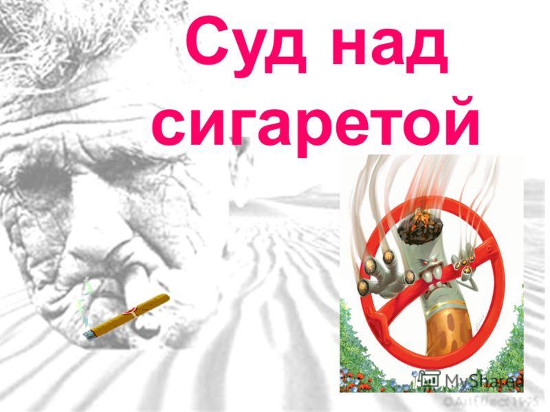 Суд над сигаретой 1