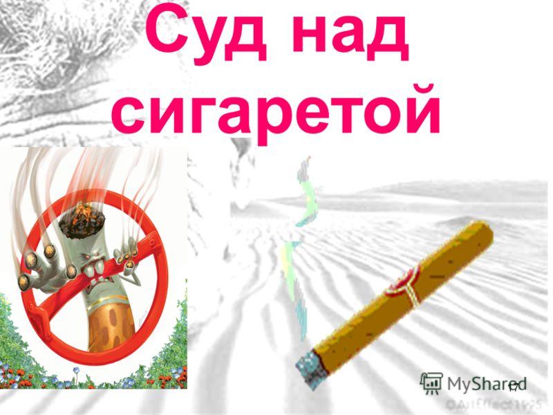 Суд над сигаретой 17