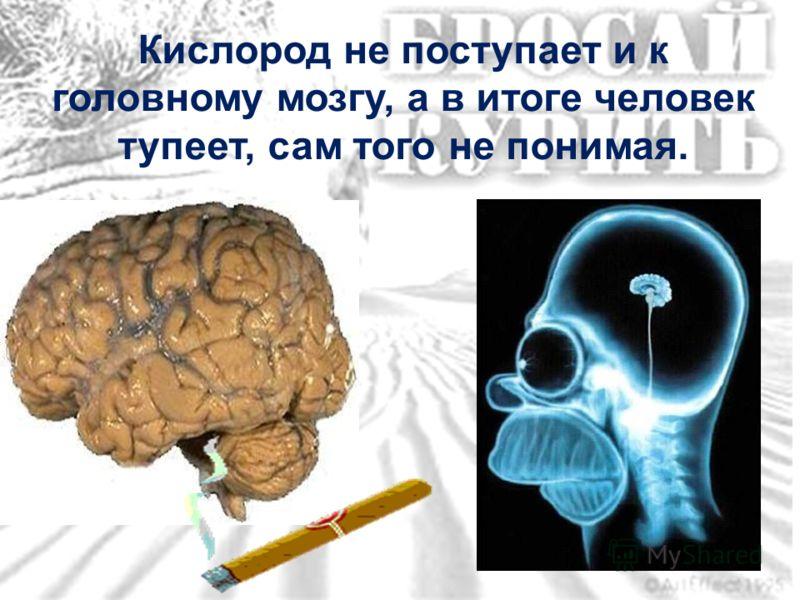 Кислород не поступает и к головному мозгу, а в итоге человек тупеет, сам того не понимая. 8