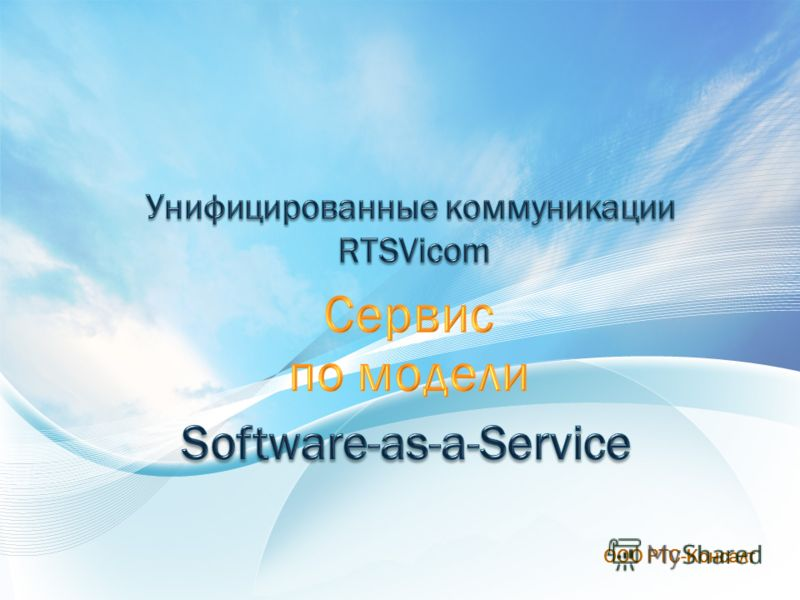 ООО РТС-Консалт