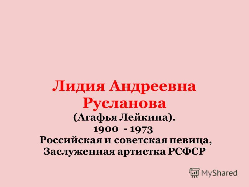 Лидия Андреевна Русланова (Агафья Лейкина). 1900 - 1973 Российская и советская певица, Заслуженная артистка РСФСР