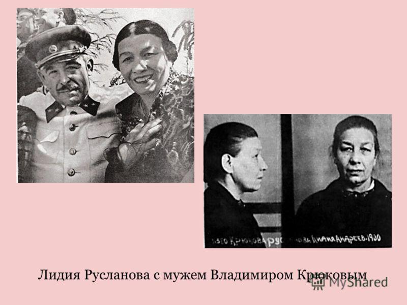 Лидия Русланова с мужем Владимиром Крюковым