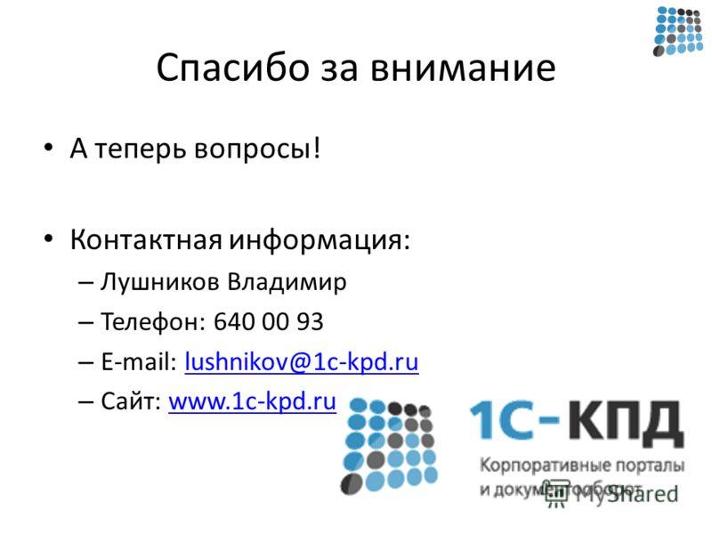 Спасибо за внимание А теперь вопросы! Контактная информация: – Лушников Владимир – Телефон: 640 00 93 – E-mail: lushnikov@1c-kpd.rulushnikov@1c-kpd.ru – Сайт: www.1c-kpd.ruwww.1c-kpd.ru