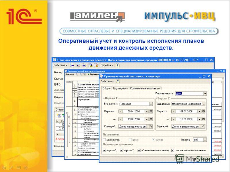 Оперативный учет и контроль исполнения планов движения денежных средств.