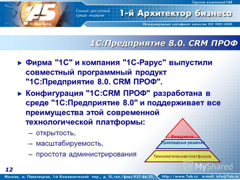 12 1С:Предприятие 8.0. CRM ПРОФ Фирма