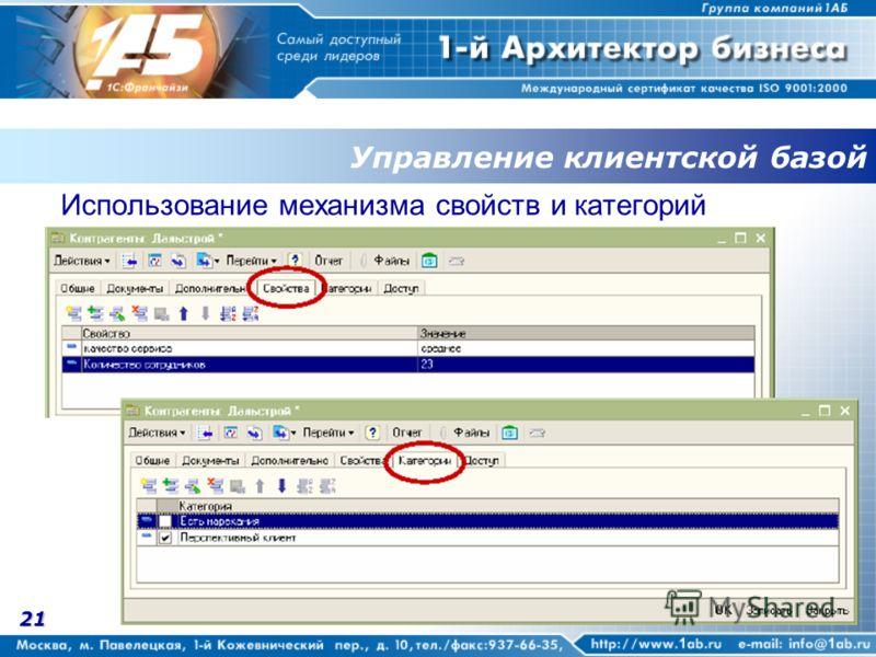 21 Управление клиентской базой Использование механизма свойств и категорий