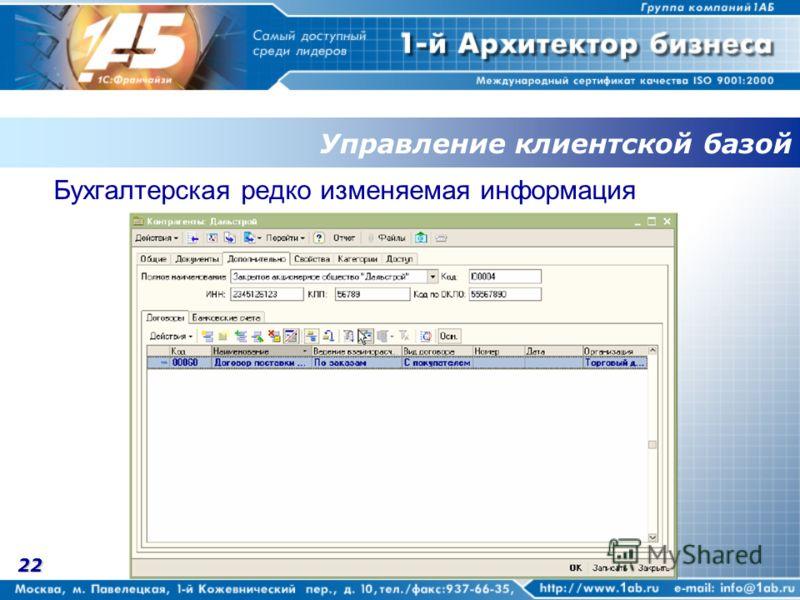 22 Управление клиентской базой Бухгалтерская редко изменяемая информация