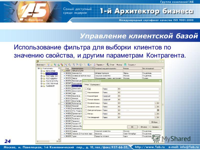 24 Управление клиентской базой Использование фильтра для выборки клиентов по значению свойства, и другим параметрам Контрагента.