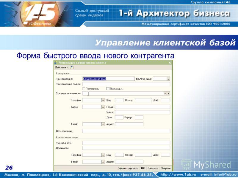 26 Управление клиентской базой Форма быстрого ввода нового контрагента