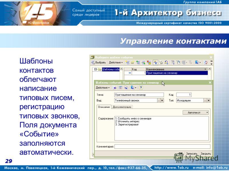 29 Управление контактами Шаблоны контактов облегчают написание типовых писем, регистрацию типовых звонков, Поля документа «Событие» заполняются автоматически.
