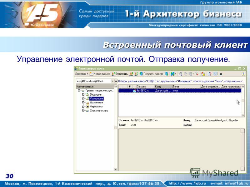 30 Встроенный почтовый клиент Управление электронной почтой. Отправка получение.