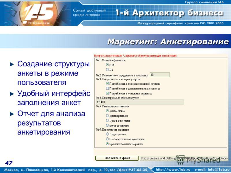 47 Маркетинг: Анкетирование Создание структуры анкеты в режиме пользователя Удобный интерфейс заполнения анкет Отчет для анализа результатов анкетирования
