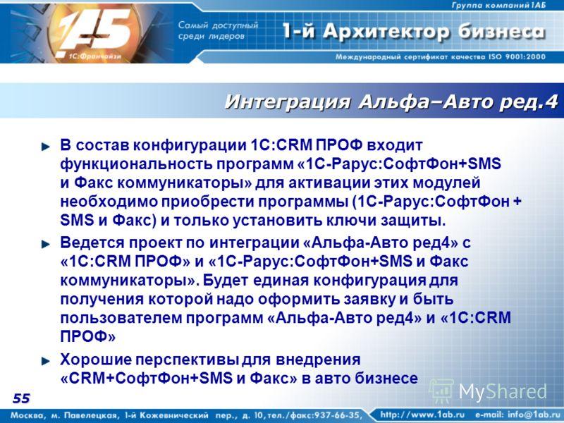 55 Интеграция Альфа–Авто ред.4 В состав конфигурации 1C:CRM ПРОФ входит функциональность программ «1С-Рарус:СофтФон+SMS и Факс коммуникаторы» для активации этих модулей необходимо приобрести программы (1С-Рарус:СофтФон + SMS и Факс) и только установи