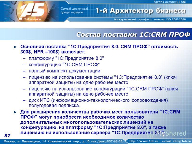 57 Состав поставки 1С:CRM ПРОФ Основная поставка