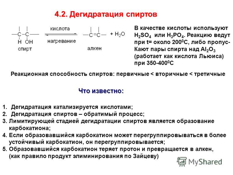 4.2. Дегидратация спиртов В качестве кислоты используют H 2 SO 4 или H 3 PO 4. Реакцию ведут при t= около 200 0 С, либо пропус- Кают пары спирта над Al 2 O 3 (работает как кислота Льюиса) при 350-400 0 С Реакционная способность спиртов: первичные < в