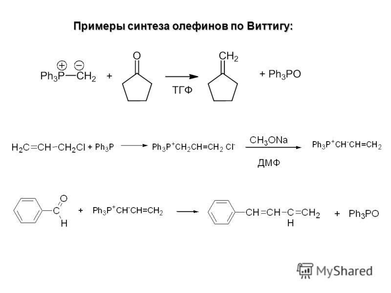Примеры синтеза олефинов по Виттигу: