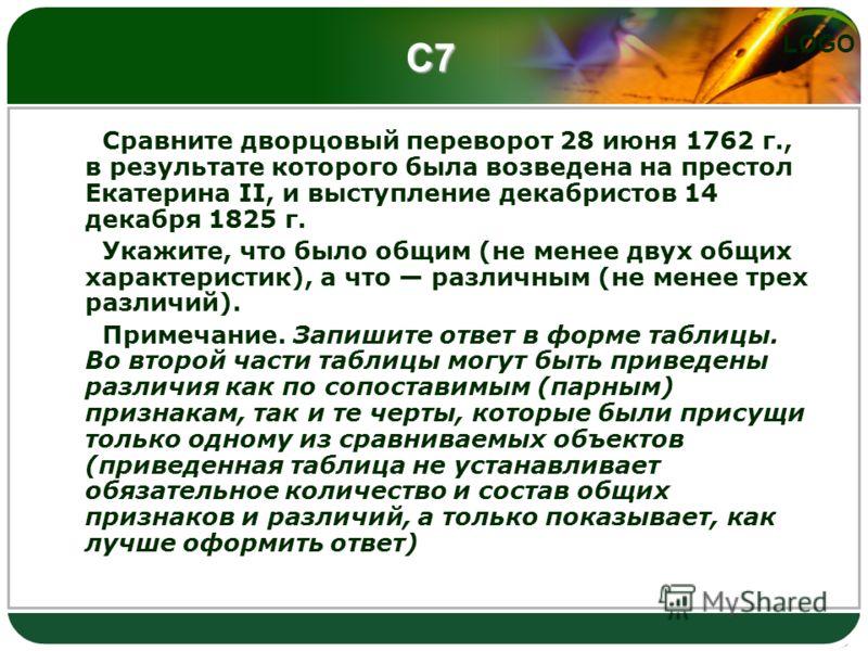 LOGO С7 Сравните дворцовый переворот 28 июня 1762 г., в результате которого была возведена на престол Екатерина II, и выступление декабристов 14 декабря 1825 г. Укажите, что было общим (не менее двух общих характеристик), а что различным (не менее тр