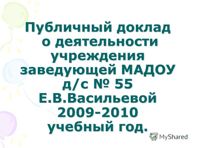 Публичный доклад о деятельности учреждения заведующей МАДОУ д/с 55 Е.В.Васильевой 2009-2010 учебный год.